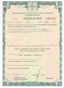 Лицензия-ФСБ