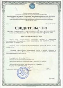 Лицензия-СРО
