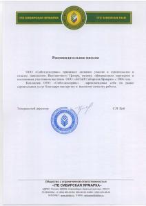 Сибирская-ярмарка
