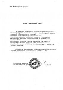 сибирская-ярмарка-2004-2006